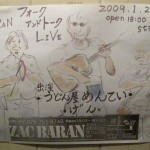 Shakuhachi & Japanese Folk @ Zac Baran