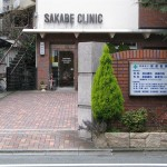 Sakabe International Clinic