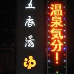 Gokou-yu