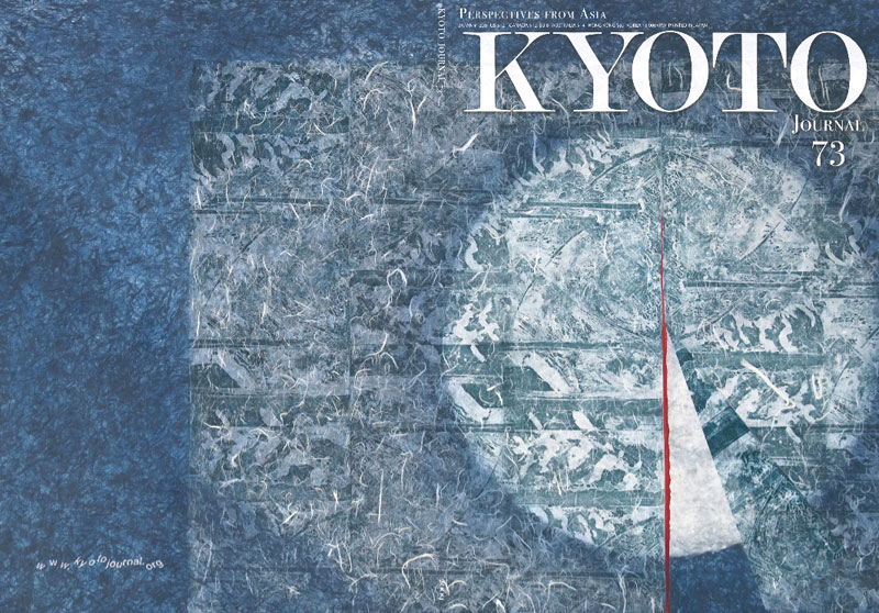 """Revealing Red"": the beautiful washi cover for Kyoto Journal #73, is by Sarah Brayer"