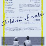 Children of Water – First Showing!