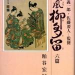 "Kyoto as depicted in ""Haifu-Yanagidaru"""