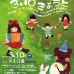 """Bye Bye Genpatsu"" Anti-Nuke Event & Demo in Kyoto, March 10th"
