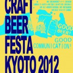 The Third Annual Craft Beer Festa Kyoto 2012