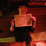 Nozomu at Ishimaru Shoten