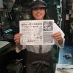 Tomoko at Falafel Garden
