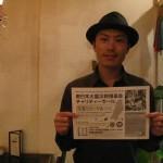 Hiroaki Oda of Smoke Room