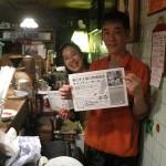 Michiyo & Tetsuya Chaki of Lush Life Jazz Cafe