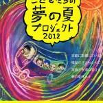 Tohoku to Kyoto:  Yuko Nishiyama and the Plight of the Fukushima Evacuees