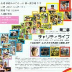 Charity Concert to Reunite Fukushima Kids