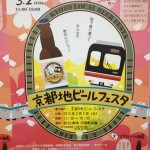Kyoto Craft Beer Festa – Saturday March 2nd in Zest