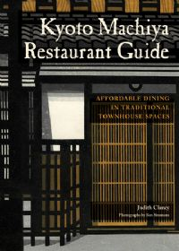 Kyoto Machiya Restaurant Guide - Click to buy!