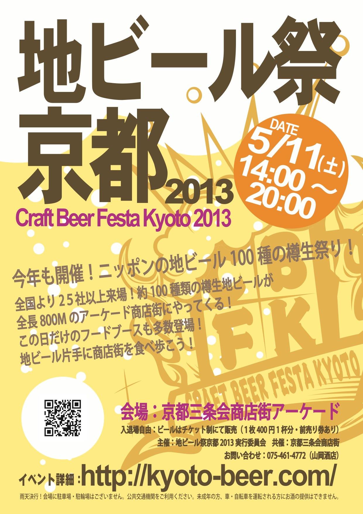 Craft beer festival kyoto 2013 2013 deep kyoto for Japan craft beer association