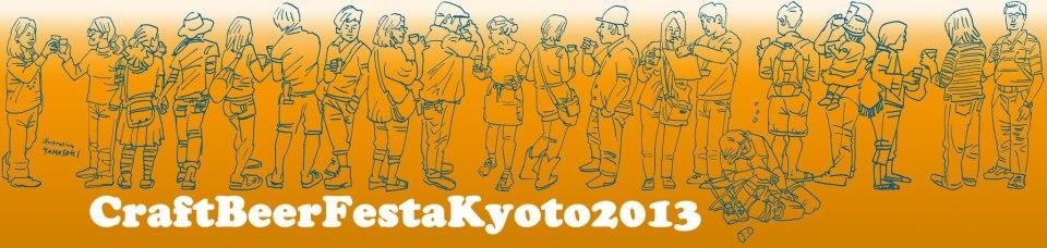 Beering in mind craft beer festa kyoto 2013 for Japan craft beer association