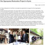 Ten Year Plan to Reafforest Kyoto's Mount Ogura Goes Ahead