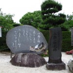 Zuishin-in ~ A Refuge in Ono