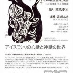 Stories from the spirit world and heart of Ainumosir at Sakaimachi Garow 2/22