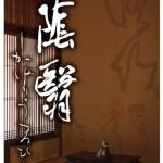 Kageri Utsurohi ~ Shadow & Reflection:  A Hanging Scrolls & Calligraphy Exhibition by Liza Dalby & Yoko Nishina