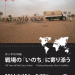 150 Years of Red Cross Action - Exhibition at Kyoto University Museum