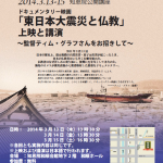 Buddhism after the Tsunami – Free Movie Screening at Chion-in