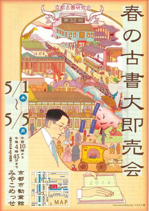Meiji Okazaki