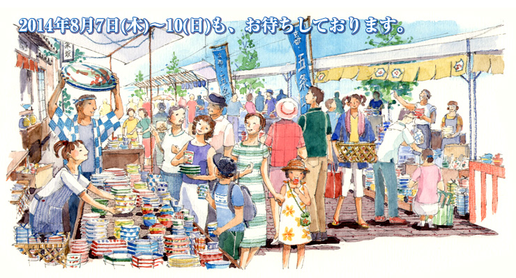 Gojo Pottery Fair - Click to visit the official site (Japanese)