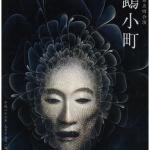 鸚鵡小町 – Ōmu Komachi at the Ōe Noh Theatre on Sept 15th