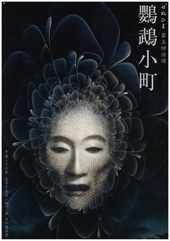 Noh flyer (Medium)