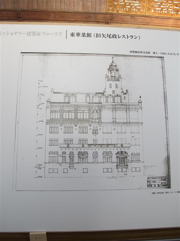 Architectural plans for the Tohkasaikan (東華菜館). Built in 1926 it still stands by Shijo Bridge in Kyoto today.