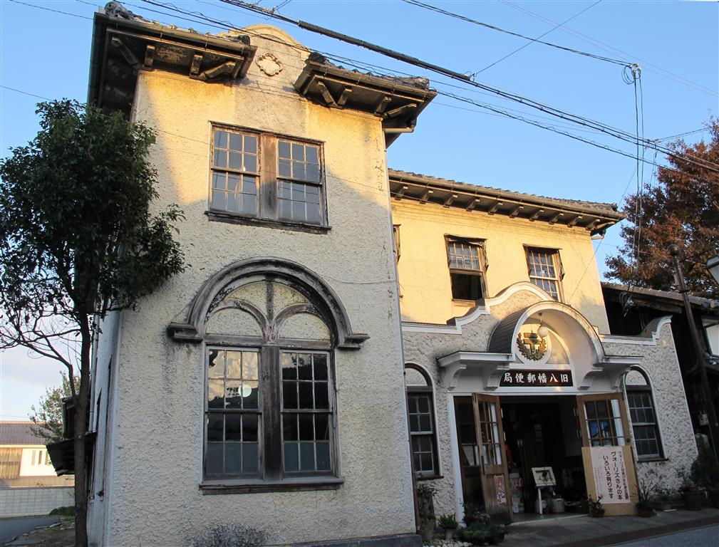The Old Post Office (旧八幡郵便局) built in 1921.