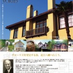 William Merrell Vories – A 50th Anniversary Memorial Tour in Ōmi Hachiman