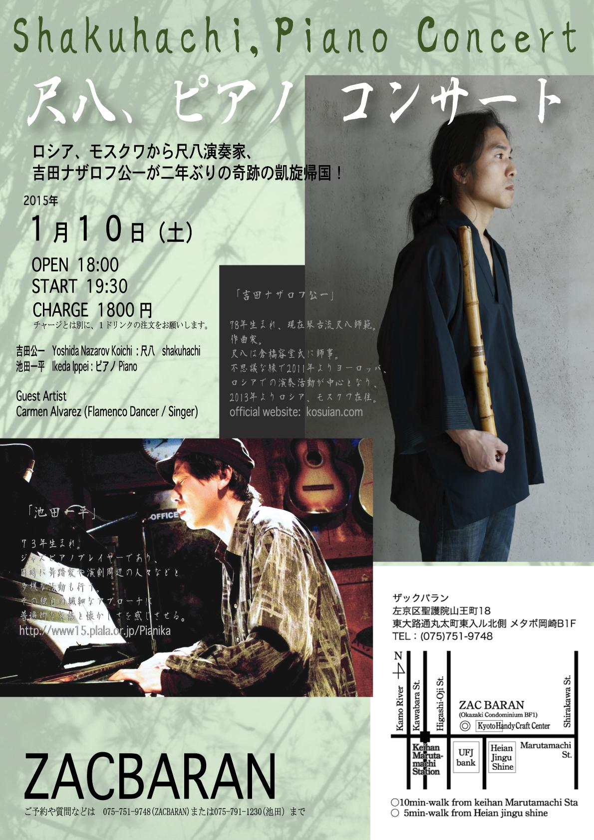 shakuhachipiano january concert