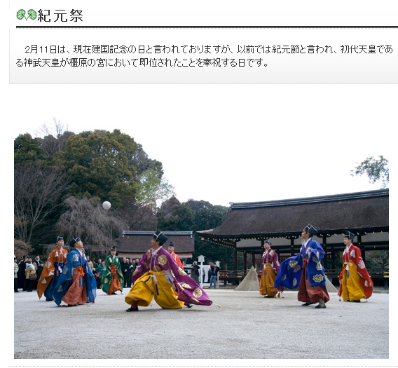 Image taken from Kamigamo Shrine website. Click to visit the site.