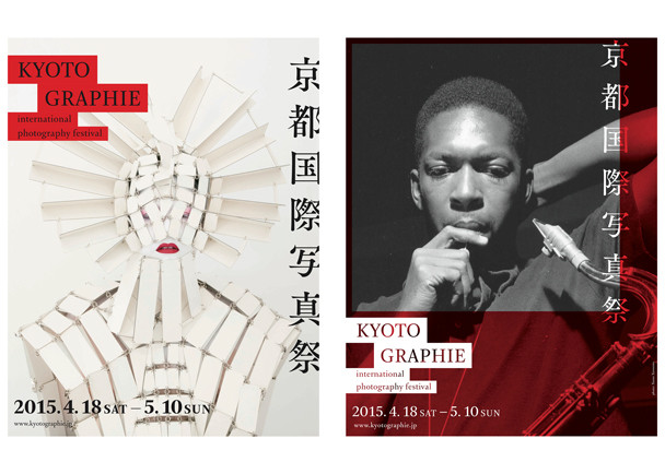 kyotographie 2015