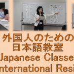 Japanese Classes at Kyoto Prefectural International Center