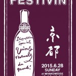 FESTIVIN! Natural Wine Festival in Kyoto June 28th 2015