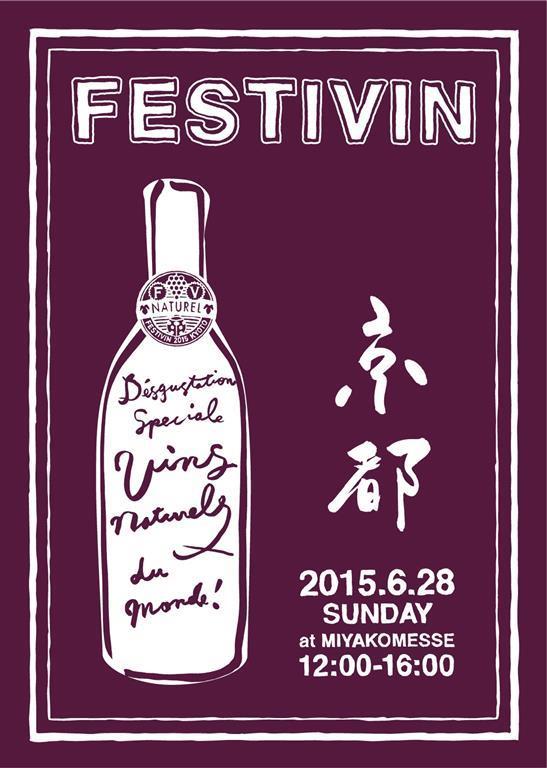 festivin_kyoto