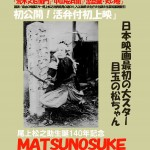 Silent Movie Screening at The Toy Film Museum, Kyoto; 12th September 2015