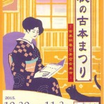 Kyoto's 39th Autumn Antiquarian Book Fair 2015