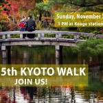 The 5th Kyoto Photo Walk with Javier Montano