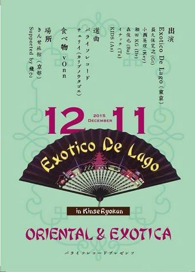 exotica flyer