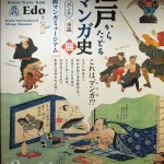 Manga in History Exhibition at Kyoto International Manga Museum