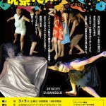 Butoh Dance at the Kyoto Experiment 2016 Fringe Festival