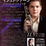 Clarinet Recital by István Kohán at Baroque Saal, Kyoto; November 5th 2016