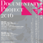 Visual Documentary Project Screening Event in Kyoto