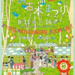 Kyoto's 30th Summer Antiquarian Book Fair