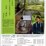 Japanese Tea Ceremony with an Apprentice Gardener at Kyoto's Murin-an Garden