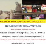 Overseas Media Images of Japan & Kyoto: Talk by Eric Johnston at Doshisha Women's College