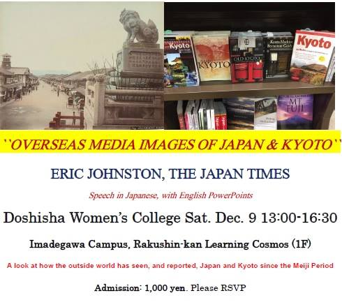 Overseas Media Images of Japan & Kyoto: Talk by Eric