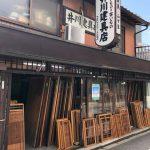 Strolling in Kyoto: Takeyacho & Ebisucho